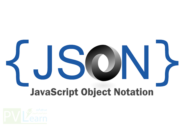 جلسه ۱۰۱ : JSON در جاوا اسکریپت