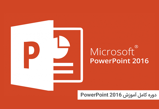 جلسه ۱۹-۰۳ : پنل انیمیشن در Powerpoint 2016