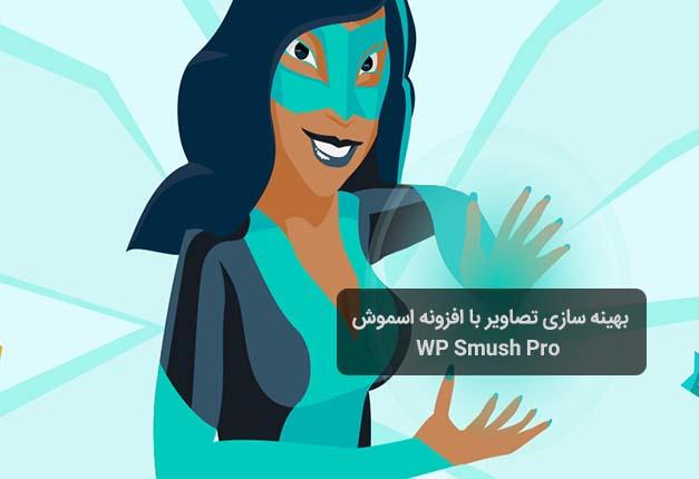 بهینه سازی تصاویر با افزونه اسموش یا WP Smush Pro