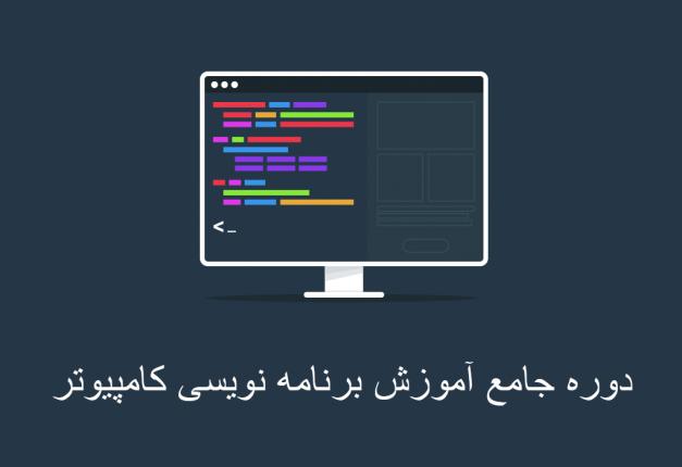 فایل pdf آموزش برنامه نویسی