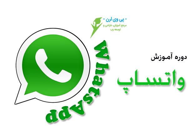 دوره آموزش واتساپ WhatsApp