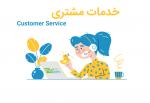 دوره آموزش خدمات مشتری Customer Service